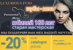 Luxurious Furs меха